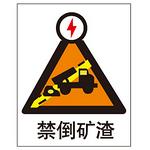 电力标志牌 禁倒矿渣 告示牌 指示牌 提示牌 警示牌 警告牌