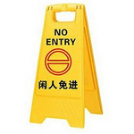 A字告示牌-闲人免进 安全标识警示牌 人字标识牌 地面警示
