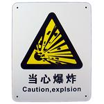 安全标志牌 指示牌 警示提示牌 标签 标牌 当心爆炸告示牌 标识牌