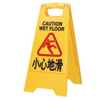 a字告示牌-小心地滑 安全标识标志牌 警示牌 地面警示pp板