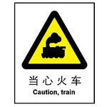 安全标识牌 警示提示牌 指示牌 验厂标志牌 当心火车 告示牌