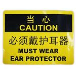 当心-必须戴护耳器 中英文 安全标识牌  标志标牌 告示牌 指示牌