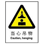 安全标识提示牌 标识警示牌 指示牌 告示牌 标签 当心吊物标志牌