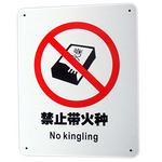 安全标识牌-禁止带火种 中英文标识牌 提示牌