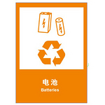 环保 电池 中英文 告示牌 指示牌 安全标志牌 环保可回收标识 安全标贴