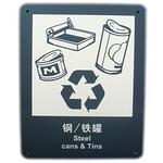 环保 钢/铁罐 中英文 安全标语牌 环保可回收标识  告示牌 指示牌 警示牌