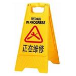 A字告示牌-正在维修 安全标识标志牌 警示牌 人字指示牌标识标牌