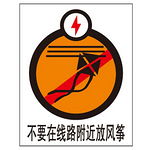 不要在线路附近放风筝  告示牌 指示牌 提示牌 电力警示牌
