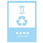 环保 食品残渣 中英文 安全标牌 环保可回收标识 告示牌 指示牌 提示牌