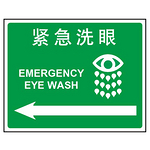 博尔杰 急救标识 紧急洗眼 向左 中英文标识 标志牌 标语 提示牌 温馨提示告示牌
