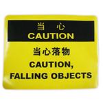 当心落物 中英文 安全标识牌 标志牌 安全警示牌 告示牌 指示牌