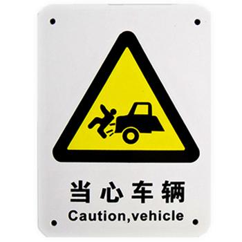 当心车辆告示牌