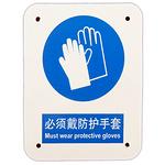 安全标识 安全标贴 必须戴防护手套 警示牌 告示牌 指示牌