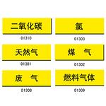 标准管道信息标示牌 气体 气体液体 提示牌 耐热 耐腐蚀