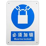 安全标志牌 警示标语 必须加锁 标牌 标识牌 告示牌 指示牌