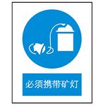 标识牌 安全标志牌 必须携带矿灯 标志牌 告示牌 指示牌