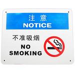 注意 不准吸烟 中英文 安全标志牌 提示牌  安全标贴 告示牌 指示牌