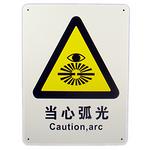 安全标识指示牌 告示牌 警告 标贴 验厂标牌 当心弧光提示牌