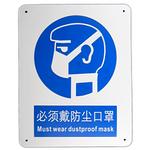 中英文标志牌 必须戴防尘口罩 告示牌/指示牌 安全标识牌