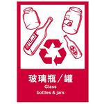 环保 玻璃瓶/罐 中英文 环保告示牌  指示牌 提示牌 警示牌 警告牌 标牌