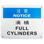 注意 满桶  中英文标识  安全标识牌   告示牌 指示牌 警示牌