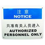 注意  只准有关人员进入 中英文  标志牌 警示标识 注意  告示牌 指示牌