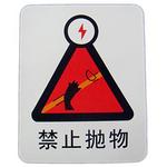 禁止抛物  电力行业标识牌 安全标牌  告示牌 指示牌 提示牌