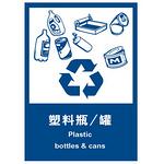 环保 塑料瓶/罐 蓝色 中英文 安全标志牌 环保可回收标识  告示牌 指示牌 标牌
