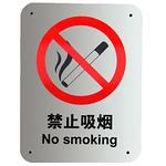 标志牌 安全标识牌 提示牌 禁止吸烟 告示牌 指示牌 警示牌