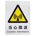 安全标识提示牌 告示牌 指示牌 警告 验厂标志牌 当心微波 标志牌