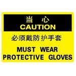当心 必须戴防护手套 中英文 安全标识牌  告示牌 指示牌 警示牌
