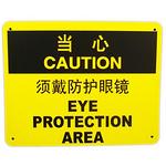 当心 须戴防护眼镜 中英文 安全标志牌 当心标识  标牌 告示牌 指示牌