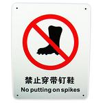 安全标识牌-禁止穿带钉鞋 中英警告禁止标识