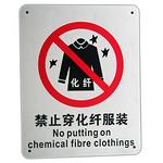 安全标识牌 警示牌 提示牌 禁止穿化纤服装指示牌 标示牌