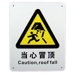 安全标识牌 国家标准警告标识 当心冒顶 警告标识牌