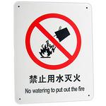 安全标识牌-禁止用水灭火 警示牌