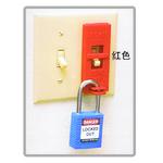 贝迪安全锁具 电器开关锁具 墙面开关锁 红色 65392