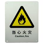 安全标识警示牌 指示牌 告示牌 标签标牌 标签纸 当心火灾 提示牌