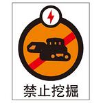禁止挖掘 电力行业标识牌  安全标牌 标志 告示牌 指示牌
