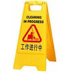 A字告示牌-工作进行中 安全标识警示牌 人字标识牌 地面警示