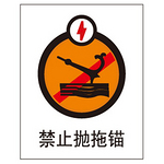 禁止抛拖锚 电力行业警告牌  告示牌 指示牌 提示牌 警示牌