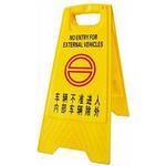 A字告示牌-车辆不准进入安全标识警示牌 人字告示牌地面警示标志