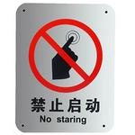 告示牌 安全标志牌 标识牌 警示牌 禁止启动指示牌 标示牌