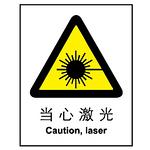 安全标识警示牌 指示牌 警告提示牌 标签标牌 当心激光 告示牌