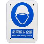 安全标志牌 必须戴安全帽 安全警示标语 告示牌/指示牌