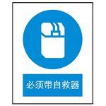 安全警示牌 标识牌 强制标志 必须带自救器 告示牌 指示牌