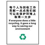 环保 宣传语 中英文 安全标志牌 环保告示牌 指示牌 提示牌 回收工作 保护环境