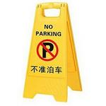 A字告示牌-不准泊车安全标识警示牌人字指示牌地面警示牌提示牌