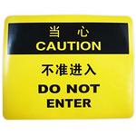 当心 不准进入 安全标识牌 中英文标志 标牌  告示牌 指示牌