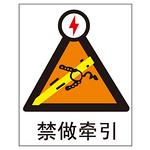 禁做牵引 电力标牌安 全标志牌  告示牌 指示牌 警示牌 标牌